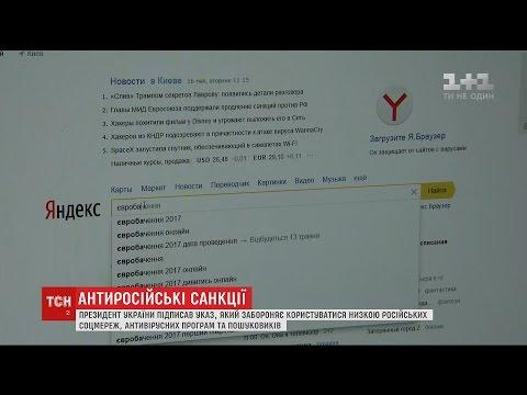 Щонайменше три роки українці не зможуть користуватися російськими соцмережами