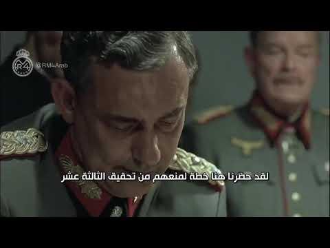ساخر | هتلر بلسان برشلونة يحلل ما سيحدث لو حقق الريال الثالثة عشر