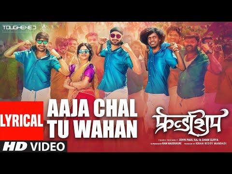 Aaja Chal Tu Wahan (LYRICAL)| Friendship | Harbhajan Singh, Arjun, Losliya, J Sathish K|D.M.Udhaya K