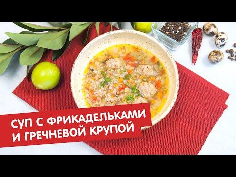 Суп с фрикадельками, гречневой крупой и овощами | Братья по сахару
