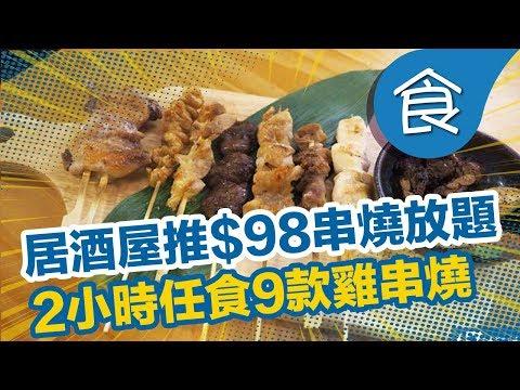 【香港18區美食推介】居酒屋推$98串燒放題 2小時任食9款雞串燒