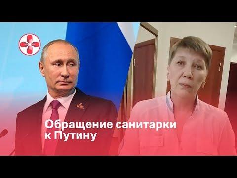 Обращение санитарки к Путину photo
