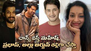 Will play mother to Mahesh, Prabhas, Allu Arjun if given a chance: Renu Desai | IG Telugu - IGTELUGU