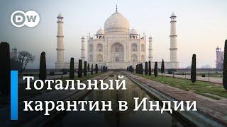 Коронавирус Индии: из