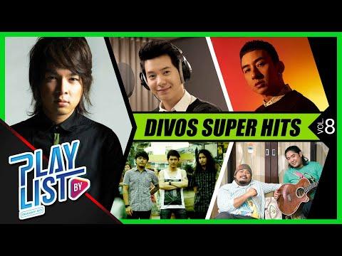 Divos-Super-Hits-8- -คนน่าสงสา