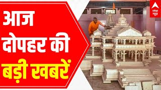 Top 100 headlines of the day   15 June 2021 - ABPNEWSTV