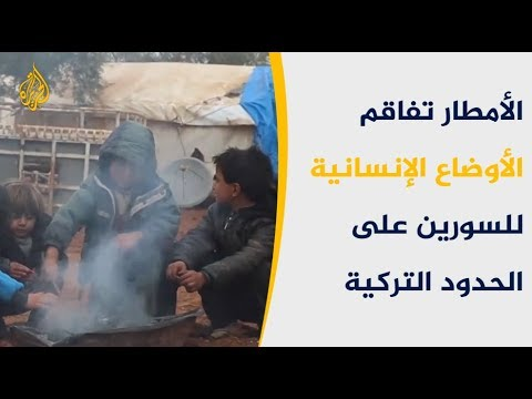 استمرار الأمطار يفاقم الأوضاع الإنسانية للسورين على الحدود التركية
