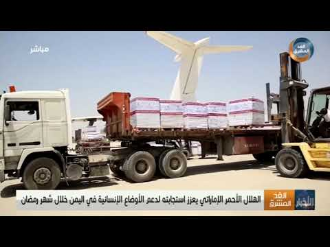 الهلال الأحمر الإماراتي يعزز استجابته لدعم الأوضاع الإنسانية في اليمن خلال شهر رمضان
