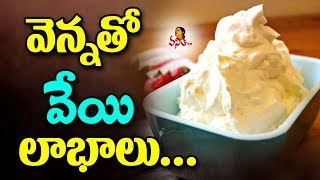 Amazing Health Benefits of Butter    Tips for Avoiding Cancer