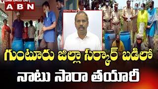 Natu Sara Manufacturing Gang Turns Govt Into Sara Centre, Gang Arrested | ABN Telugu - ABNTELUGUTV