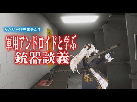 【2019/05/21】軍用ア・・・