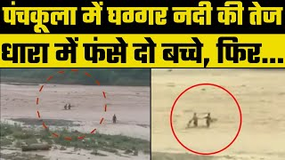 Panchkula: Ghaggar River की तेज धारा में फंसे दो बच्चे, बड़ी मुश्किल से बचाया गया#panchkula - ITVNEWSINDIA