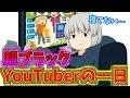 【ゆっくり茶番】超ブラック!!ゆっくり動画投稿者のリアルな一日!!