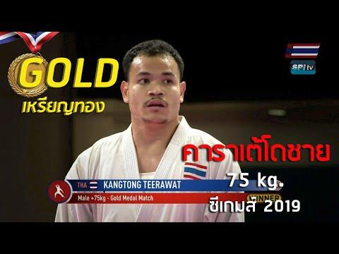 ไฮไลท์  คาราเต้โดชาย ซีเกมส์ (รอบชิงฯ) ไทย v เวียดนาม 75 kg. - 9 ธ.ค. 2019