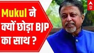 Mukul Roy's 'homecoming' shortly; will join TMC again after 4 years - ABPNEWSTV