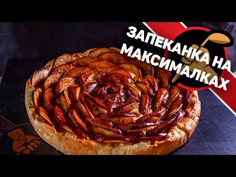 Запеканка на максималках. Творожно яблочный пирог