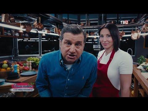 03.02.2019. Спасите, я не умею готовить!