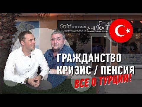 Интервью с застройщиком Gold Ahiskali! Пенсия в Турции, немного о кризисе, как получить гражданство? photo