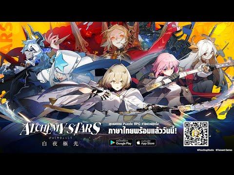Alchemy-Stars-Trailer-ซับไทย