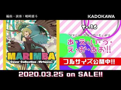 マリンバでアニソンカバー!「MARIMBA Cover Collection -Virtuoso-」試聴動画2