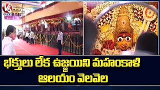 No Devotees Rush At Ujjaini Mahankali Temple   Secunderabad Bonalu   V6 News - V6NEWSTELUGU