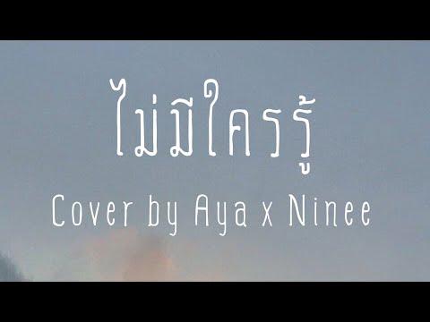 ไม่มีใครรู้---Cover-by-Aya-x-N