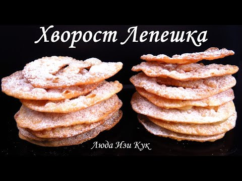 Хрустящий ХВОРОСТ ЛЕПЕШКА очень вкусный Люда Изи Кук ХВОРОСТ-ЛЕПЕШКА Идеи выпечки к чаю или к кофе
