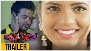 Aishwarya Challenge Movie Trailer | Aishwarya Rajesh | Producer Rama Satyanarayana | TFPC - TFPC