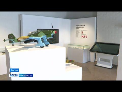 К 75-летию окончания ВОВ в Конюшенном дворе Ростовского кремля подготовили выставку «Крылья Победы»