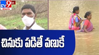 Adilabad : వానకాలం వస్తే వణికిపోతున్న ఆదివాసీ గ్రామాలు - TV9 Ground report - TV9