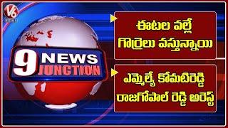 Huzurbad - Etela | Rajagopal Reddy vs Jagadish Reddy | Pegasus - Parliament | V6 News Of The Day - V6NEWSTELUGU