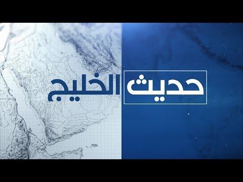 #حديث_الخليج - المرأة الخليجية في الحياة السياسية.. حضور فاعل أم للزينة فقط؟