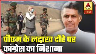 Manish Tewari Compares PM Modi And Indira Gandhi On Twitter Over Leh Visit | ABP News - ABPNEWSTV