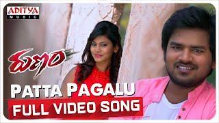 Patta Pagalu Full Video Song | Runam Movie Songs | Gopi Krishna | Mahendar | Shilpa | Priyanka - ADITYAMUSIC