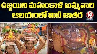 Ujjaini Mahankali Bonalu To Be Held On 25th backslashu0026 26th July   Bonalu Celebrations   Hyderabad   V6 News - V6NEWSTELUGU
