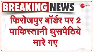 Breaking News: Ferozepur Border पर Pakistan के दो घुसपैठिये मारे गए, BSF ने की कार्रवाई   Latest - ZEENEWS