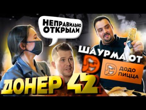 Обзор ДОНЕР 42   Шаурма от Додо Пицца и Федора Овчинникова