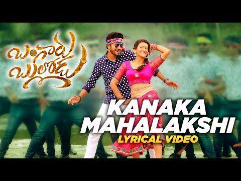 Kanaka Mahalakshmi Lyrical Video Song | Bangaru Bullodu | Allari Naresh, Pooja Jhaveri | Giri Palika