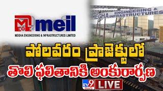 పోలవరం నుంచి నేడే నీటి విడుదల LIVE || Polavaram Project - TV9 Digital - TV9