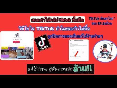 TikTok-ถูกปิดการมองเห็นแก้ง่าย