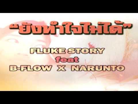 ยังทำใจไม่ได้---FLUKE-STORY-fe