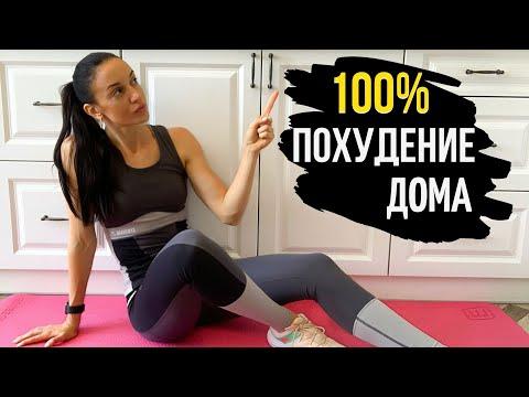 ПОХУДЕТЬ можно даже ДОМА! Правильно построенная тренировка. Эффект 100%