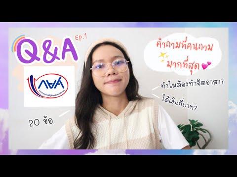 Q&A-กู้กยศ.ในมหาวิทยาลัย-[คำถา