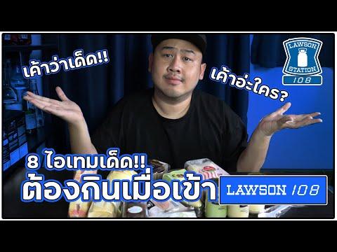 8-ไอเทม-LAWSON-ที่เค้าว่าเด็ด!