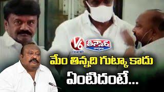 మేం తిన్నది గుట్కా కాదు.. ఏంటిదంటే... | Minister Gangula Kamalakar | V6 Teenmaar News - V6NEWSTELUGU