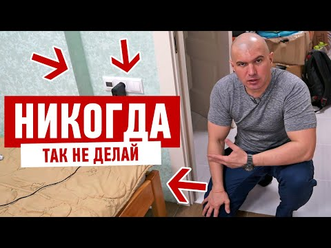 САМАЯ ГЛУПАЯ ОШИБКА В РЕМОНТЕ КВАРТИРЫ photo