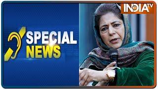 गुपकार का गुप्त 'एजेंडा' पाकिस्तान निकला | Special News | June 22, 2021 - INDIATV