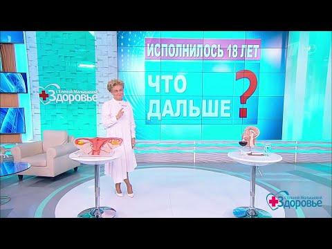 Медицинские советы 18-летним. Здоровье. 10.11.2019 photo