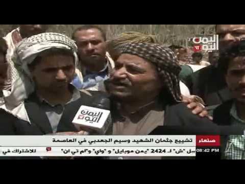 تشييع جثمان الشهيد وسيم الجعدبي في العاصمة 28 - 6 - 2017