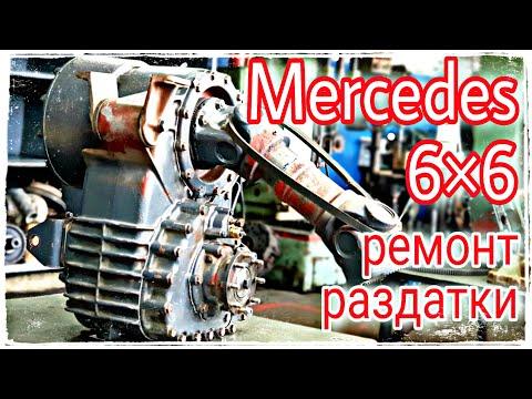 Ремонт раздатки///Mercedes 6x6///Выезд из гаража